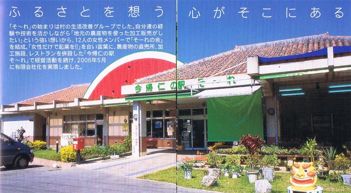 今帰仁の駅そ~れの始まり